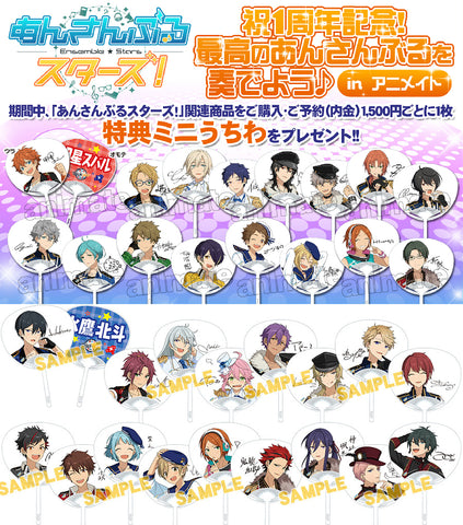 (現貨)偶像夢幻祭 Ensemble Stars! Animate指定商品購入特典 角色扇 (全33種)