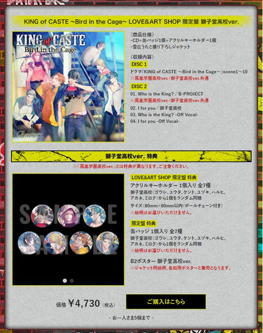 (現貨)B-PROJECT:KING of CASTE ~Bird in the Cage~ 獅子堂高校ver.【LOVE&ART SHOP 限定盤】 CD