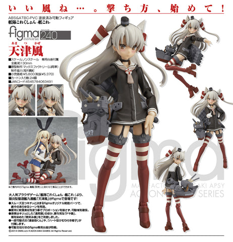(現貨)figma 艦隊Collection -艦Colle- 天津風