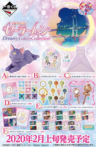 (2月現貨)一番賞 美少女戰士 Dreamy Colors Collection (全33種)