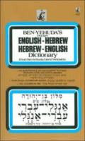 Ben Yehuda's Pocket English-Hebrew / Hebrew-English Dictionary, by Ben Yehuda / David Weinstein