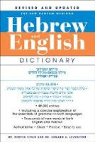 Hebrew & English Dictionary, by Sivan & Levenston