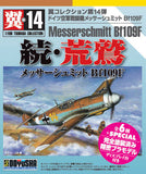 DOY50014 Doyusha 1/100 Messerschmitt Bf109F Blind Box Kits