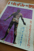 The Illustrated Man - 1969 original one sheet movie poster cinema