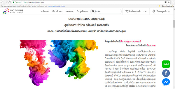 Ecommerce Web Design & Development in Bangkok Thailand for Octopus 2