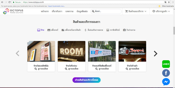 Ecommerce Web Design & Development in Bangkok Thailand for Octopus 3