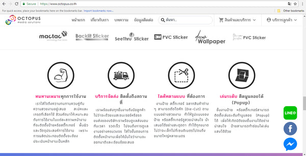 Ecommerce Web Design & Development in Bangkok Thailand for Octopus 7