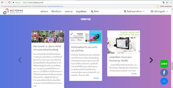 Ecommerce Web Design & Development in Bangkok Thailand for Octopus 8