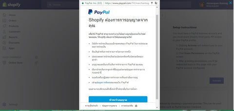 Shopify Paypal integration 2