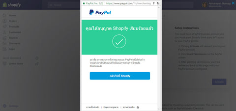 Shopify Paypal integration 3