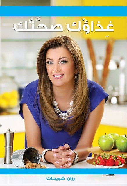 NEW: Razan Shwayhat Cookbook - غذاؤك صحتك