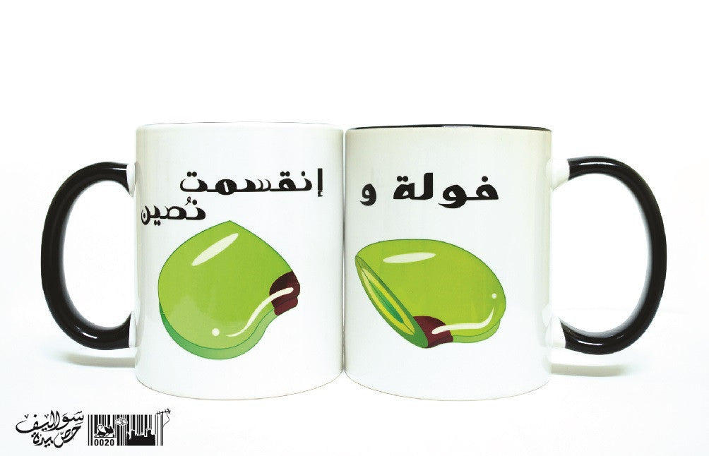 BEAN SPLIT (SET OF 2) - فولة و نقسمت نصين