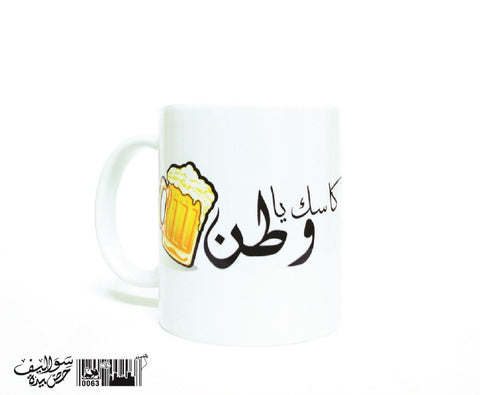 CHEERS TO OUR COUNTRY - كاسك يا وطن