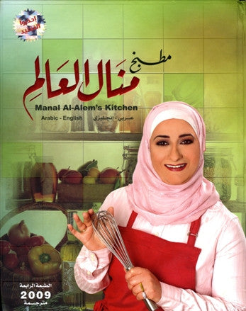Manal Al Alem Cookbook
