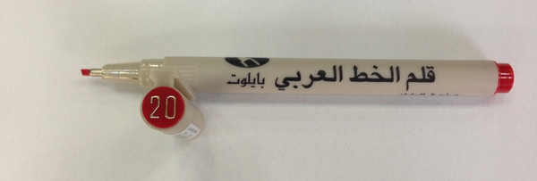 PILOT ARABIC CALLIGRAPHY PEN 2.0MM - RED
