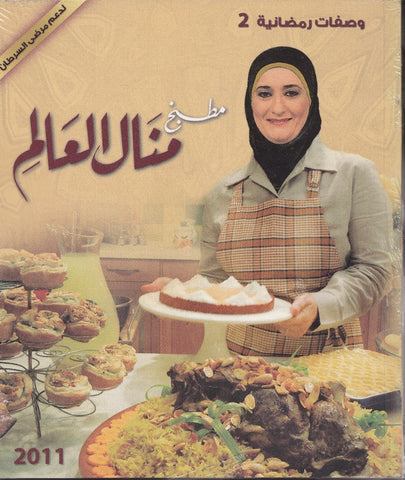 Manal Al Alem Ramadan Cookbook 2