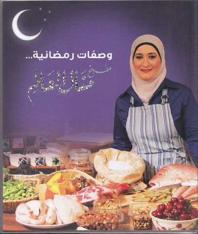 Manal Al Alem Ramadan Cookbook 1