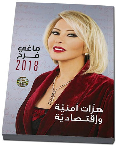 Maguy Farah 2018 Arabic Horoscope Book