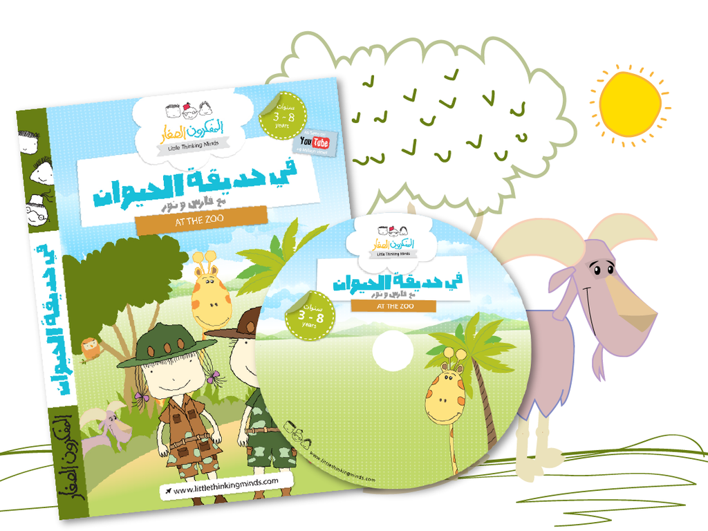At the Zoo with Nour and Fares - DVD - في حديقة الحيوان مع نور و فارس