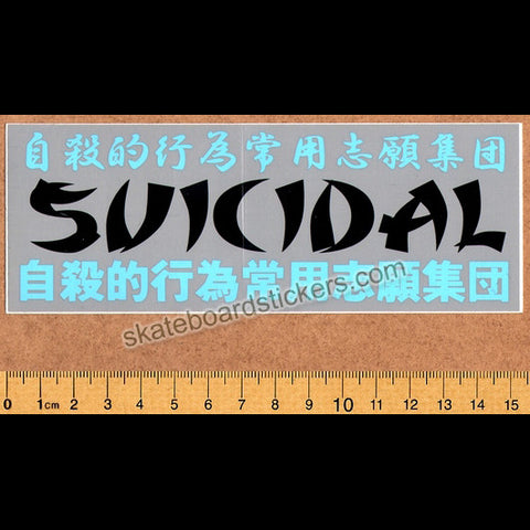 Suicidal Tendencies Skateboard Sticker - SkateboardStickers.com