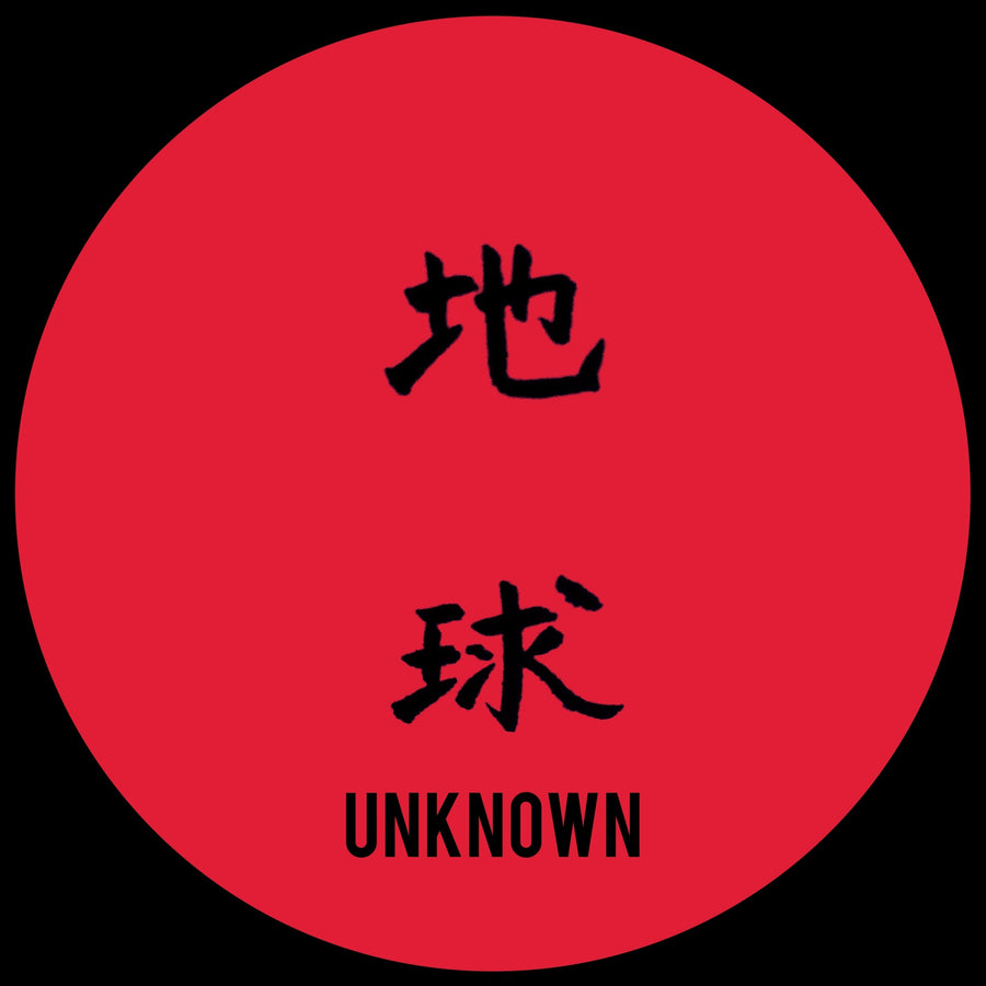 Unknown Artist - UKNWN 01