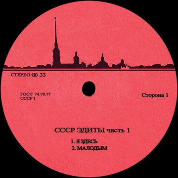 Unknown - CCCP Edits 1