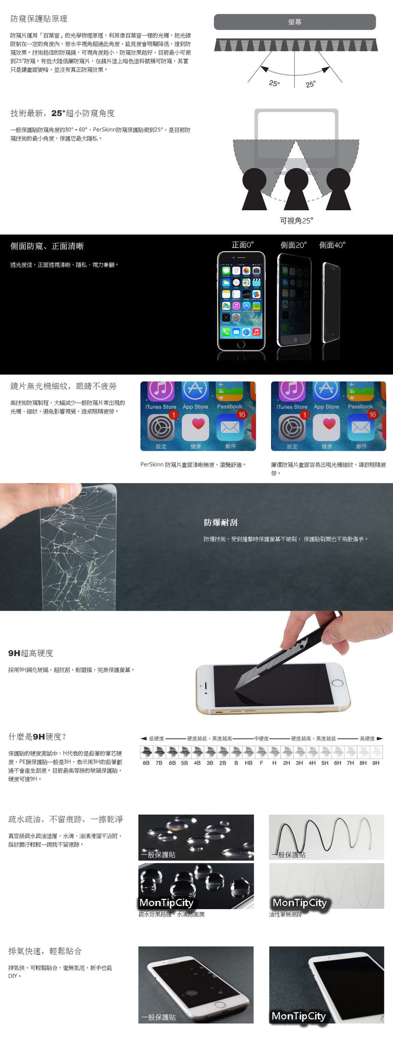 MonTipCity_Screen_Glass_Protector