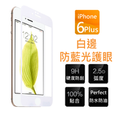 montipcity_iphone6plus_anti_blueray_glass_screen_protector_white