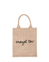 Medium Mazel Tov Reusable Gift Tote In Black Font | The Little Market