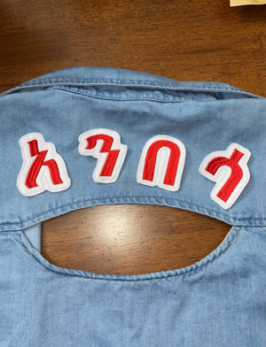 Ethiopian & Eritrean Alphabet iron-on Patches / Fidel Patches / GE'EZ Fidel  Custom Order / Write the word at the checkout Section/ /