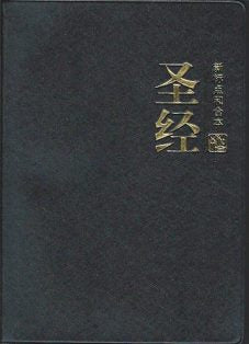 Chinese Simplified Script Bible (Union) - Black Vinyl