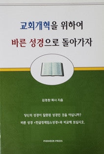 For the Sake of the Church: Let Us Go Back to the Bible (Korean)