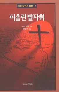 The Trail of Blood (Korean) - Book Heaven - Challenge Press from Hallelujah Books & Music, Inc