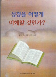 Bible Analysis (Korean) - Book Heaven - Challenge Press from FIRST BAPTIST CHURCH OF K