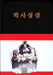 The Doctored New Testament (Korean) - Book Heaven - Challenge Press from BIBLE FOR TODAY