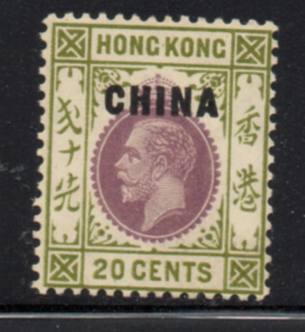 Great Britain China Sc 8 1917 20c olive green & violet G V stamp mint