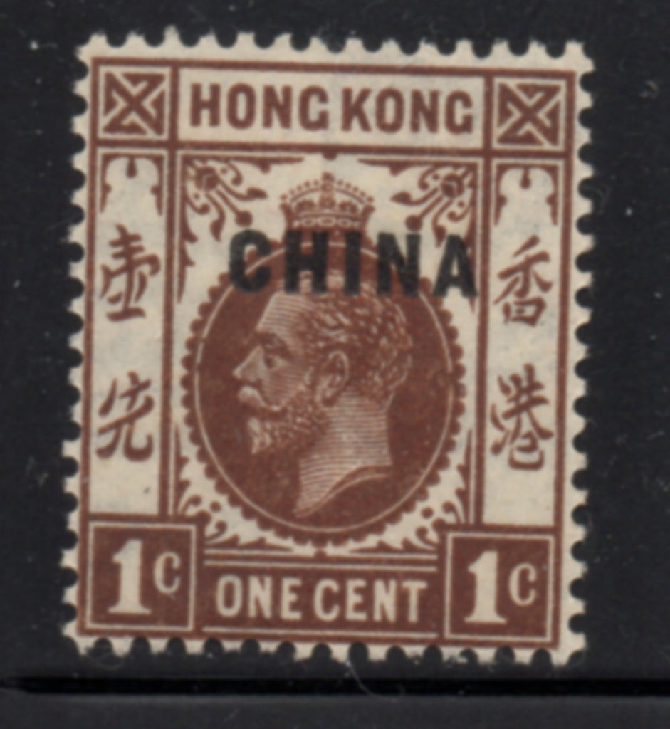 Great Britain China Sc 17 1922 1c brown G V stamp mint