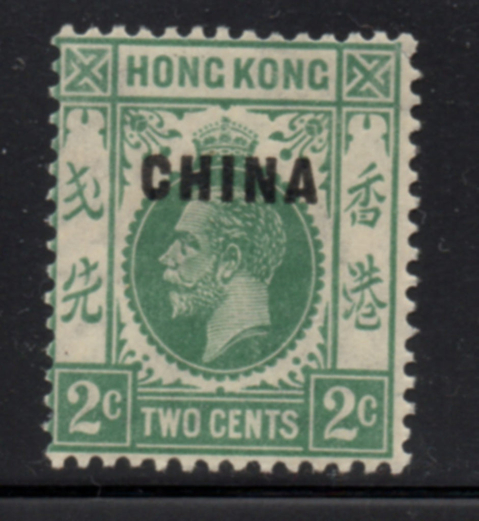Great Britain China Sc 18 1922 2c green G V stamp mint