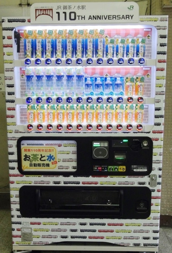 "Vending machine with ""tea"" and ""water"" only at Ochanomizu station"