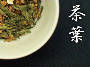 Obubu #16: Genmaicha Brown Rice Tea