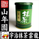 Yamane-en: Uji Matcha Unryu, The Cloud Dragon 40g Lata - 1