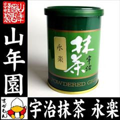 Yamane-en: Uji Matcha Eiraku, Eternal Happiness 40g Can - 1