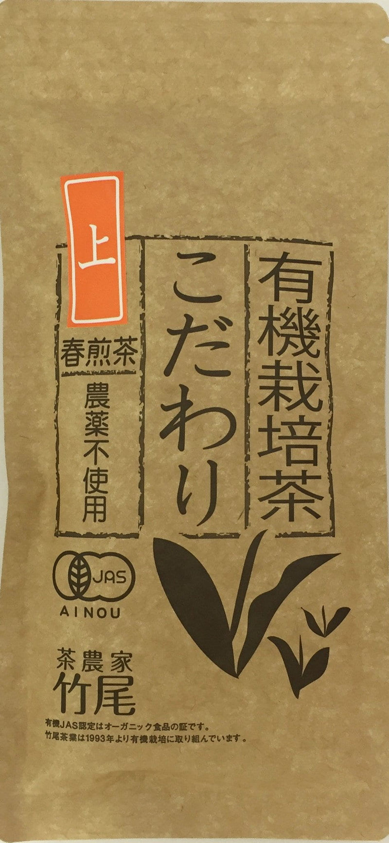 Takeo Tea Farm: Organic Spring Sencha Green Tea, Kodawari