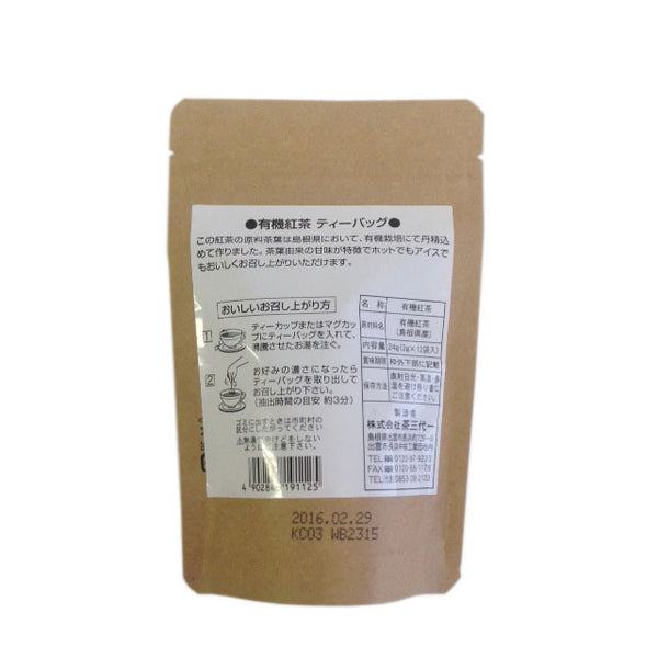 Chasandai: Shimane-grown Organic Black Tea Bags  (2g x 12)