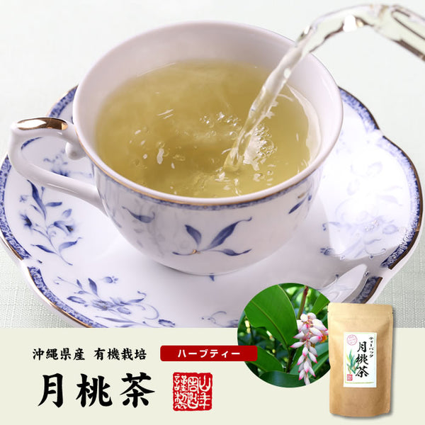 Yamane-en: Gettocha, Shell Ginger Leaves (Herbal, loose or tea bags)