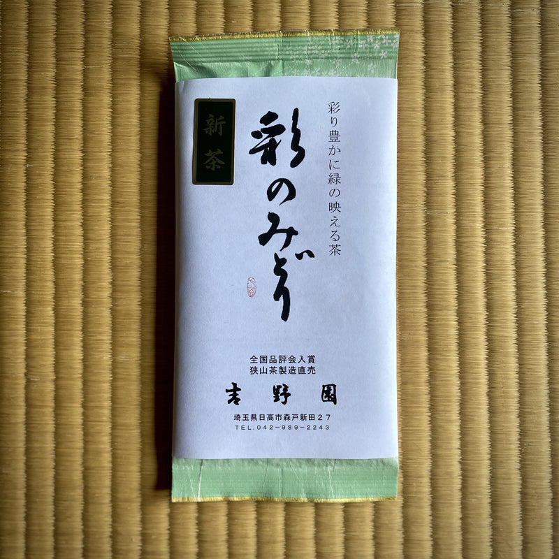 Yoshino Tea Garden: Sai no Midori Single Cultivar Sayama Sencha Green Tea