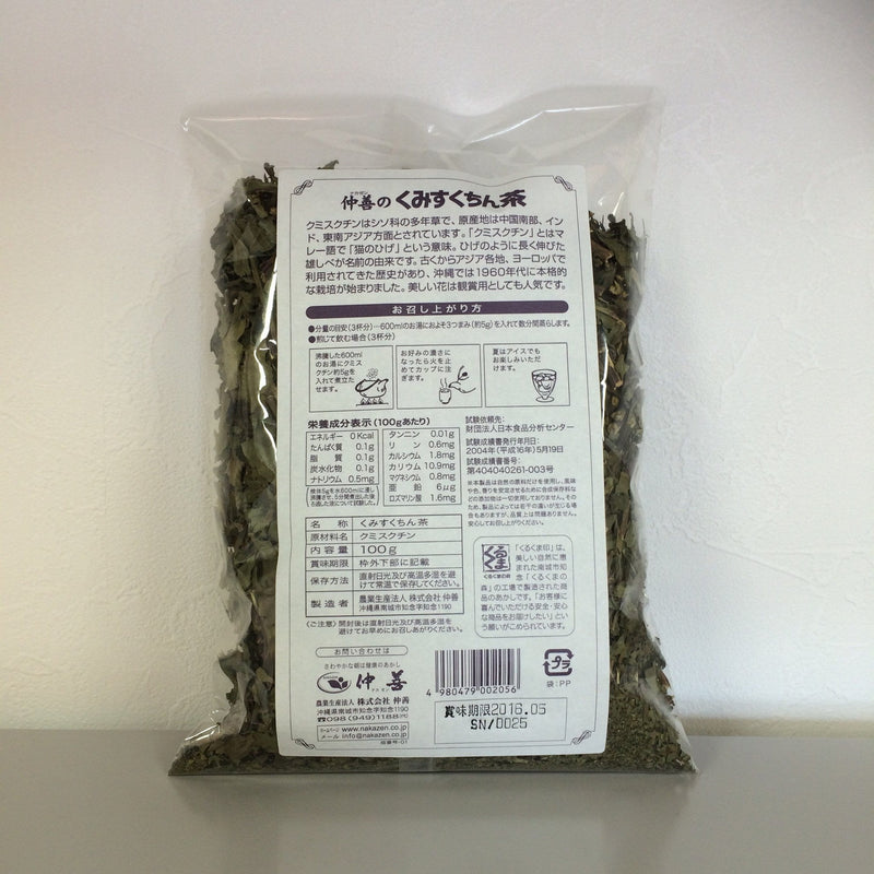 Nakazen: Cat's Whiskers Tea (kumisukuchin) - 2