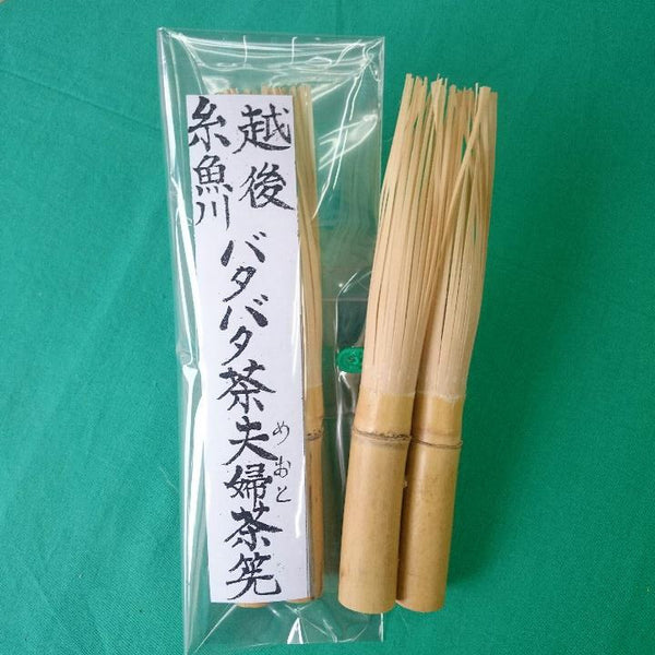 Seikoen: Coupled bamboo whisk for batabatacha