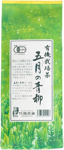 Takeo Tea Farm: Organic Bancha Green Tea, Aoyanagi (May spring harvest)