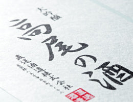 Services: Custom printed washi Japanese paper labels 和紙